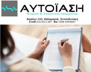 psixologos thessaloniki