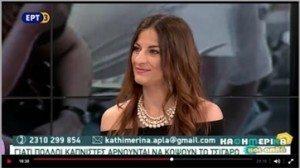 ERT3 κάπνισμα Μαριάνα Τζάκοβα