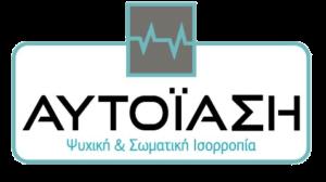 Κέντρο Αυτοϊαση λογότυπο
